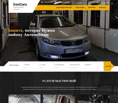 Iron Cars