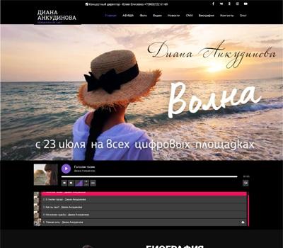 Диана Анкудинова